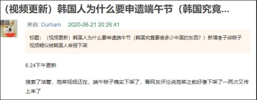 """该用户称,""""韩国人把油管上李子柒的粽子和泡菜视频都举报下架了,我是在翻译视频外国人评论看到的"""",并附上了相关截图。"""