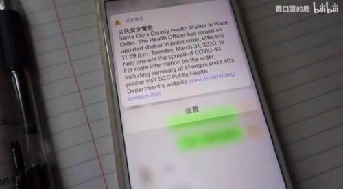 手機裏關於美國疫情的推送信息。