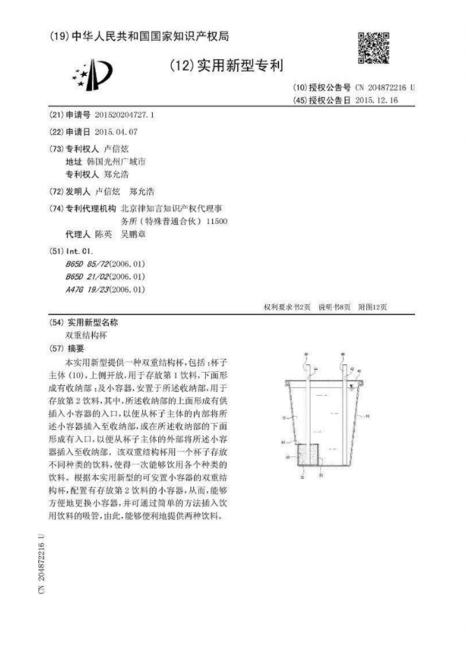 """鄭允浩發明的""""雙重結構杯"""""""