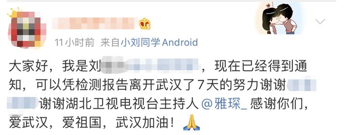 ▲3月25日劉某某更新動態,說自己已經得到通知,可以憑藉檢測報告離開武漢。
