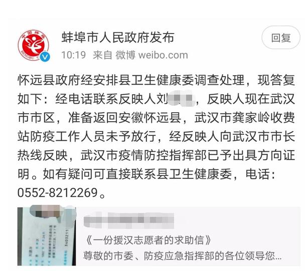 ▲劉某某的微博求助得到安徽省蚌埠市政府回覆。(圖由受訪者提供)