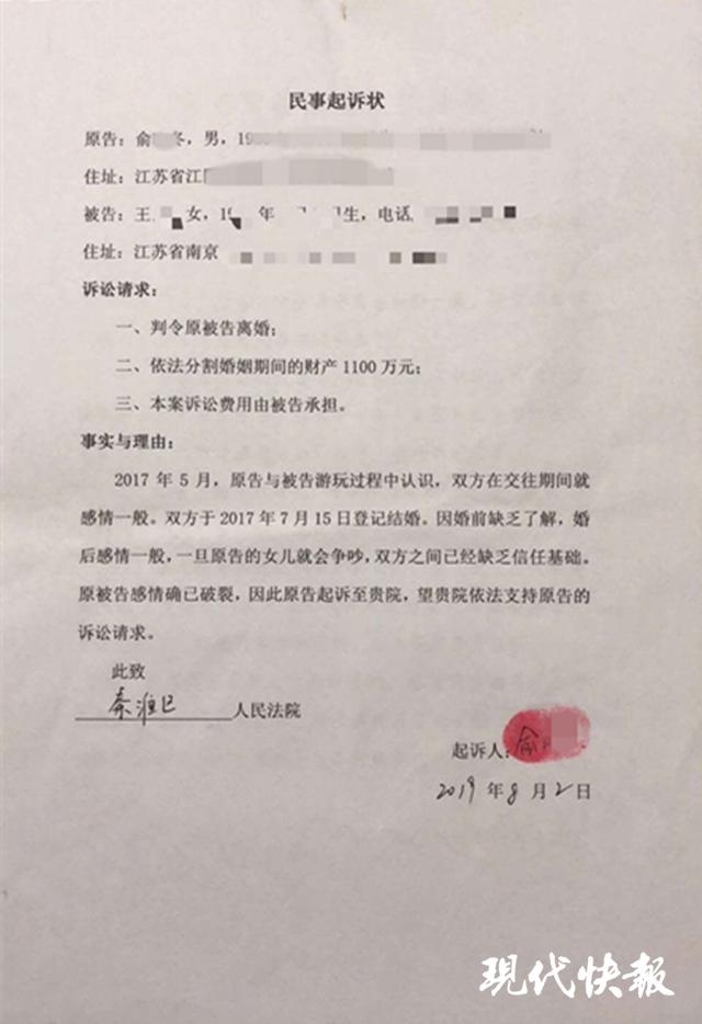 △俞某冬離婚起訴書 當事人供圖