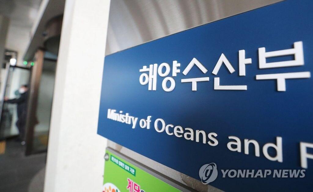 韓國海洋水產部資料圖