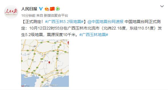 多圖直擊!玉林北流市發生5.2級地震!多地網友稱震感明顯__新浪網-北美